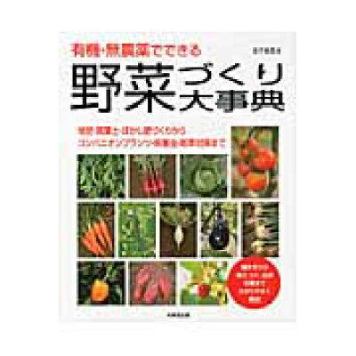 有機・無農薬でできる野菜づくり大事典   /成美堂出版/金子美登