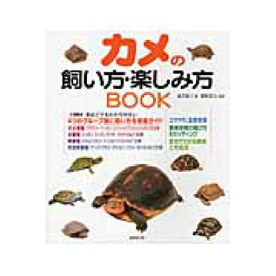 カメの飼い方・楽しみ方BOOK   /成美堂出版/富沢直人