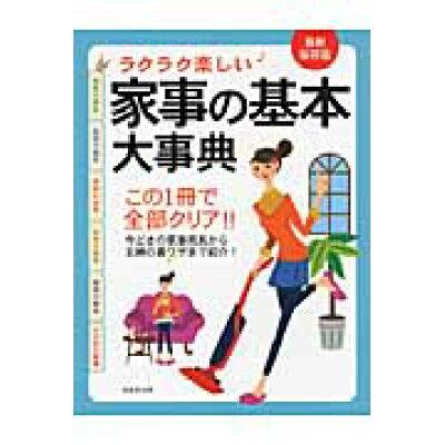 ラクラク楽しい♪家事の基本大事典 最新保存版  /成美堂出版/成美堂出版株式会社
