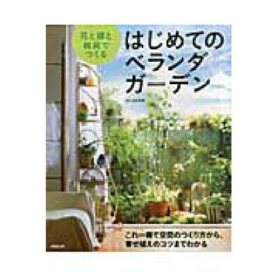 花と緑と雑貨でつくるはじめてのベランダガ-デン   /成美堂出版/山元和実