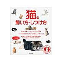 猫の飼い方・しつけ方   /成美堂出版/青沼陽子