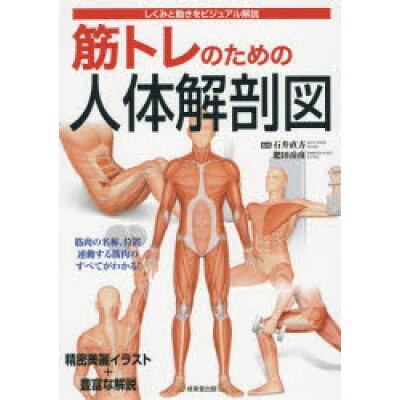 筋トレのための人体解剖図 しくみと動きをビジュアル解説  /成美堂出版/石井直方
