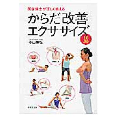 からだ改善エクササイズ 医学博士が正しく教える  /成美堂出版/小山勝弘