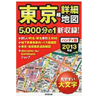 東京超詳細地図 見やすい大文字 2013年版 ハンディ版/成美堂出版/成美堂出版株式会社