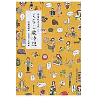 くらし歳時記 春夏秋冬を楽しむ  /成美堂出版/伊藤美樹