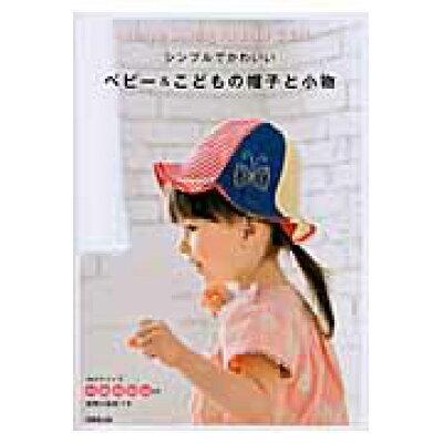シンプルでかわいいベビ-&こどもの帽子と小物   /成美堂出版/成美堂出版株式会社