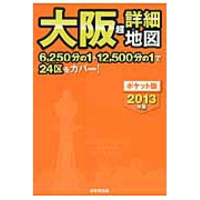 大阪超詳細地図  2013年版 ポケット版/成美堂出版/成美堂出版株式会社