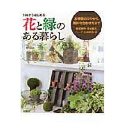 1鉢からはじめる花と緑のある暮らし お世話のコツから雑貨の合わせ方まで  /成美堂出版/成美堂出版株式会社
