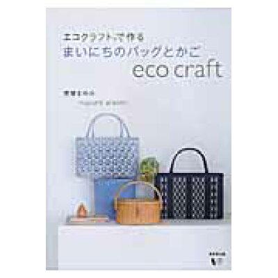 エコクラフトで作るまいにちのバッグとかご   /成美堂出版/荒関まゆみ