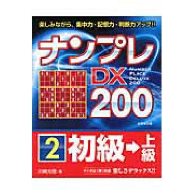 ナンプレDX200初級→上級 楽しみながら、集中力・記憶力・判断力アップ!! 2 /成美堂出版