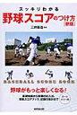 スッキリわかる野球スコアのつけ方 BASEBALL SCORE BOOK  新版/成美堂出版/三井康浩
