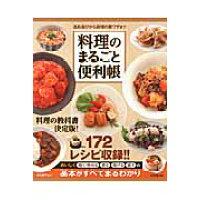 料理のまるごと便利帳 道具選びから調理の裏ワザまで  /成美堂出版/猪股慶子