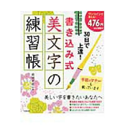 30日で上達!書き込み式美文字の練習帳   /成美堂出版/岡田崇花