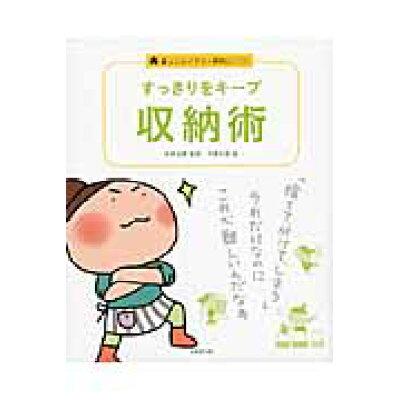 すっきりをキ-プ収納術   /成美堂出版/今井久恵
