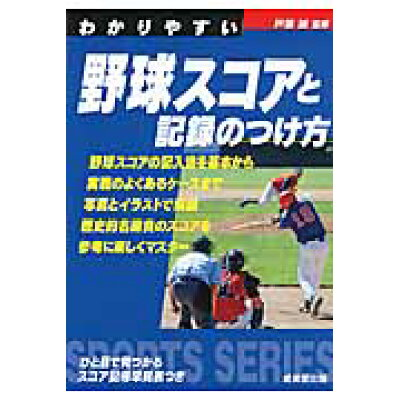 わかりやすい野球スコアと記録のつけ方   /成美堂出版/戸張誠