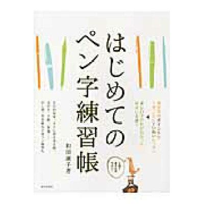 はじめてのペン字練習帳   /成美堂出版/和田康子
