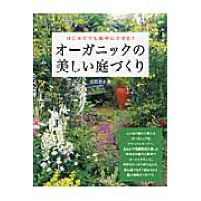 オ-ガニックの美しい庭づくり はじめてでも簡単にできる!  /成美堂出版/小竹幸子