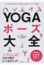 YOGAポ-ズ大全 SO BEAUTIFUL AND FLEXIBLE  /成美堂出版/Satori Sankara