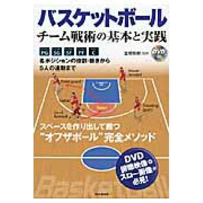 バスケットボ-ル チ-ム戦術の基本と実践  /成美堂出版/富樫英樹