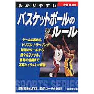 わかりやすいバスケットボ-ルのル-ル   /成美堂出版/伊藤恒