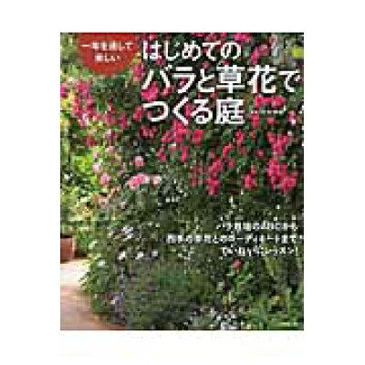 はじめてのバラと草花でつくる庭 一年を通して美しい  /成美堂出版/河合伸志