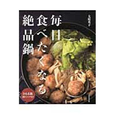 毎日食べたくなる絶品鍋   /成美堂出版/大庭英子