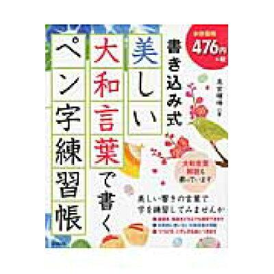 書き込み式美しい大和言葉で書くペン字練習帳   /成美堂出版/高宮暉峰