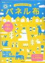 わくわくパネルシアタ-パネル布100×130cm   /成美堂出版