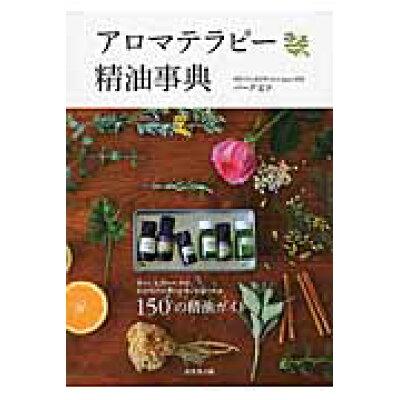 アロマテラピ-精油事典 150の精油ガイド  /成美堂出版/バ-グ文子