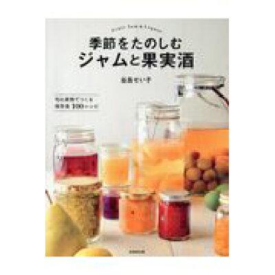 季節をたのしむジャムと果実酒 旬の果物でつくる保存食100レシピ  /成美堂出版/谷島せい子