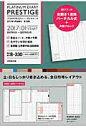プラチナダイアリ-・プレステ-ジ2017年1月始まりB-330   /成美堂出版