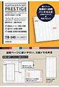 プラチナダイアリ-・プレステ-ジ2017年1月始まりB-340   /成美堂出版