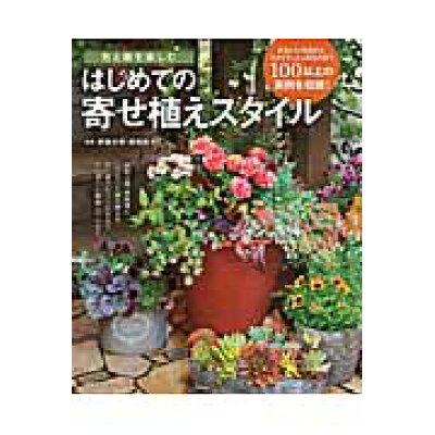 色と器を楽しむはじめての寄せ植えスタイル   /成美堂出版/伊藤沙奈