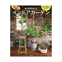 緑と空間を楽しむインドアガーデン   /成美堂出版/安元祥恵