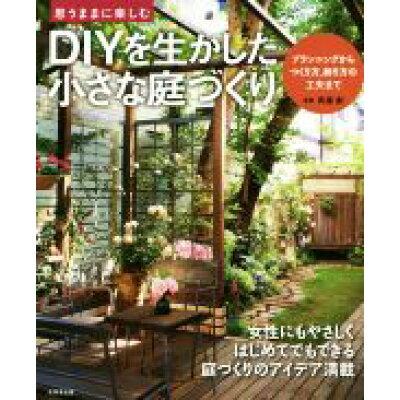 DIYを生かした小さな庭づくり 思うままに楽しむ  /成美堂出版/有福創