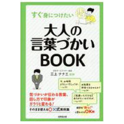 すぐ身につけたい大人の言葉づかいBOOK   /成美堂出版/三上ナナエ