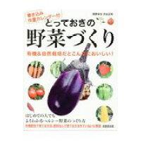 とっておきの野菜づくり 書き込み作業カレンダー付  /成美堂出版/関野幸生