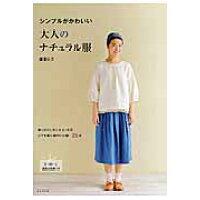 シンプルがかわいい大人のナチュラル服   /成美堂出版/飯塚礼子