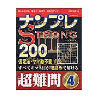 ナンプレSTRONG200 超難問  4 /成美堂出版/川崎光徳