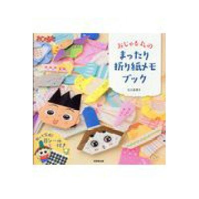 おじゃる丸のまったり折り紙メモブック   /成美堂出版/石川眞理子