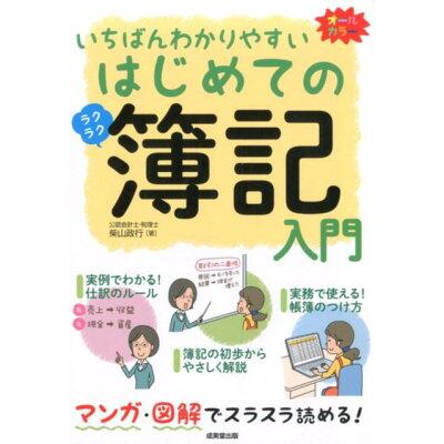 いちばんわかりやすいはじめての簿記入門   /成美堂出版/柴山政行