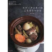 スロークッカーのごちそうレシピ   /成美堂出版/田中優子(料理研究家)