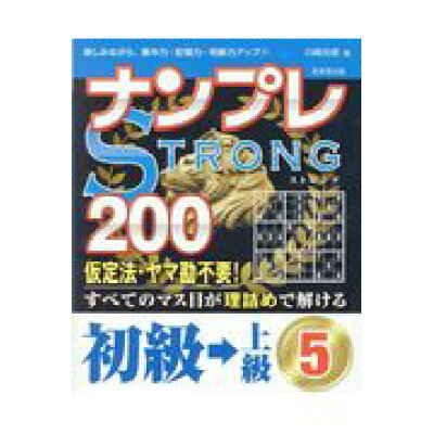 ナンプレSTRONG200初級→上級  5 /成美堂出版/川崎光徳