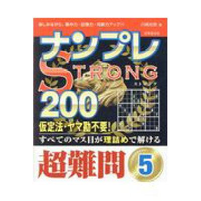 ナンプレSTRONG200超難問  5 /成美堂出版/川崎光徳