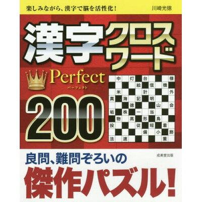 漢字クロスワードPerfect200   /成美堂出版/川崎光徳