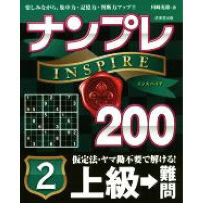 ナンプレINSPIRE200上級→難問  2 /成美堂出版/川崎光徳