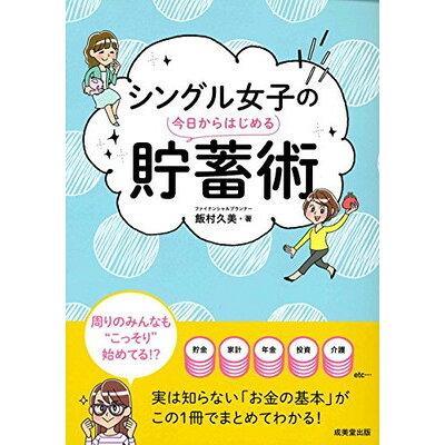 シングル女子の今日からはじめる貯蓄術   /成美堂出版/飯村久美