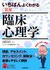 いちばんよくわかる図解臨床心理学   /成美堂出版/加賀谷崇文