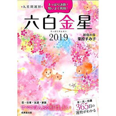 九星開運暦六白金星  2019 /成美堂出版/栗原すみ子