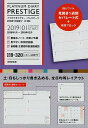 プラチナダイアリー・プレステージリフィル2019年1月始まりB-320   /成美堂出版/成美堂出版編集部編